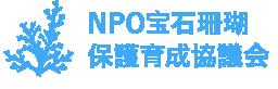 NPO宝石珊瑚保護育成協議会